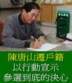陳唐山遷戶籍  以行動宣示參選到底的決心