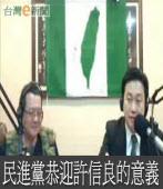 民進黨恭迎許信良的意義|台灣e新聞