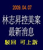 林志昇控美案最新消息 20090407