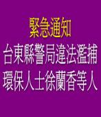 台東警局違法濫捕環保人士徐蘭香等人