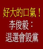 好大的口氣!李俊毅:退讓會毀黨