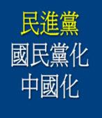 國民黨化 中國化 ◎郭長豐