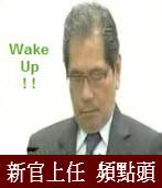 吳乃公,Wake Up!!