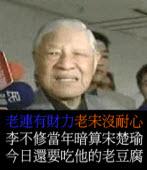 李不修當年暗算宋楚瑜,今日還要吃他的老豆腐