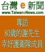 澄清統媒亂報,80歲的歐吉桑表示保護幸妤出於自願,絕無索取任何好處