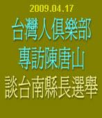 台灣人俱樂部專訪陳唐山 談台南縣長選舉