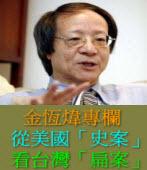 「金恆煒專欄」從美國「史案」看台灣「扁案」
