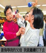 邱議瑩:誰侮辱我的父母 我就繼續打下去