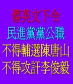 蔡英文下令:台南縣民進黨員攻訐黨提名人李俊毅者,將以黨紀處理