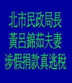 北市民政局長黃呂錦茹夫妻 涉假捐款真逃稅