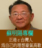 蘇明陽專欄/正港e台灣人,為自己的理想豪氣高歌