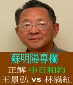 正解 「中日和約 」 : 王景弘VS.林滿紅