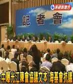 第三次江陳會協議外洩,江丙坤吃鱉,還要叫陳雲林一聲爺!