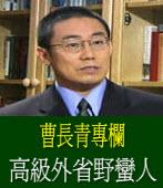 曹長青專欄:高級外省野蠻人