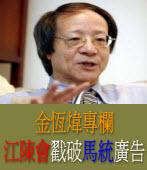 金恆煒專欄:江陳會戳破馬統廣告
