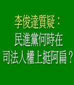 李俊達質疑:民進黨何時在司法人權上挺阿扁?