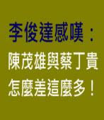 陳茂雄與蔡丁貴 ◎李俊達