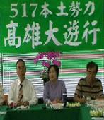 517本土勢力高雄大遊行記者會 南社社長鄭正煜主持