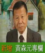 台灣e新聞新增  黃森元專欄