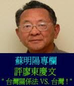 評廖東慶文「台灣關係法 VS. 台灣 !」 ◎蘇明陽