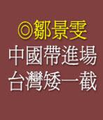 中國帶進場 台灣矮一截