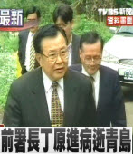 死在中國正好!何必將骨灰運回台灣?