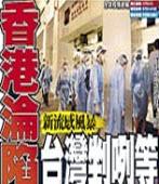 新流感風暴 香港淪陷 台灣剉咧等