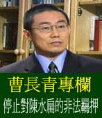 曹長青專欄:停止對陳水扁的非法羈押