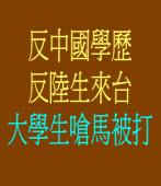 反中國學歷與陸生來台 5大學生嗆馬被打