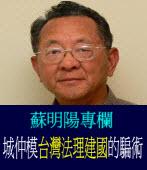 城仲模「台灣法理建國」的騙術 ◎蘇明陽