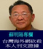 台灣海外網砍殺本人刊文證據 ◎蘇明陽