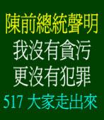 陳前總統聲明 20090507