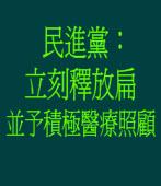 民進黨:立刻釋放扁並予積極醫療照顧
