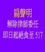 扁聲明解除律師委任 即日起絕食至 517