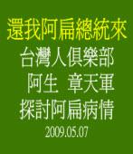 還我阿扁總統來 台灣人俱樂部阿生章天軍探討阿扁病情
