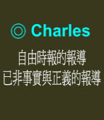 自由時報的報導已非事實與正義的報導 ◎Charles