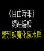 《自由時報》網站編輯 請別妖魔化陳水扁