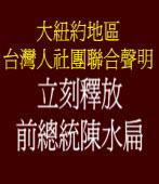 立刻釋放前總統陳水扁 ◎大紐約地區台灣人社團聯合聲明