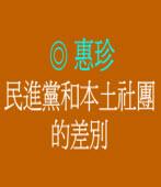 民進黨和本土社團的差別 ◎ 惠珍