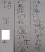 小學二年級的孩子們寫給阿扁總統的信 ◎贊郡