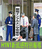 H1N1新流感特別報導