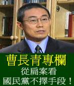 曹長青專欄:革命與扁案 ─ 不擇手段一定帶來災難