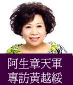台灣人俱樂部專訪黃越綏 主張廢除集遊惡法