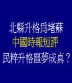 中國時報短評 民粹升格噩夢成真?