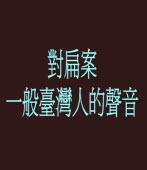 對扁案 一般臺灣人的聲音