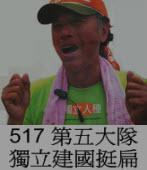 517蔡丁貴教授第五大隊 獨立建國挺扁