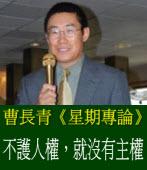 曹長青《星期專論》不護人權,就沒有主權