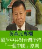 駁斥中共對台灣所持「一個中國」原則 ◎黃森元