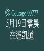 2009年5月19日零晨 在達凱道 ◎ Courage00777
