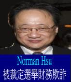 Norman Hsu被裁定涉及四項選舉財務詐欺